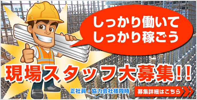 【未経験者歓迎!】 豊中市・大阪市の鉄筋工スタッフ募集中!!